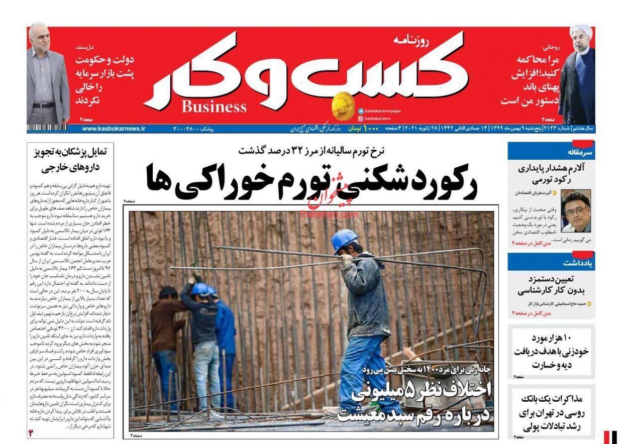 عناوین اخبار روزنامه کسب و کار در روز پنجشنبه ۹ بهمن