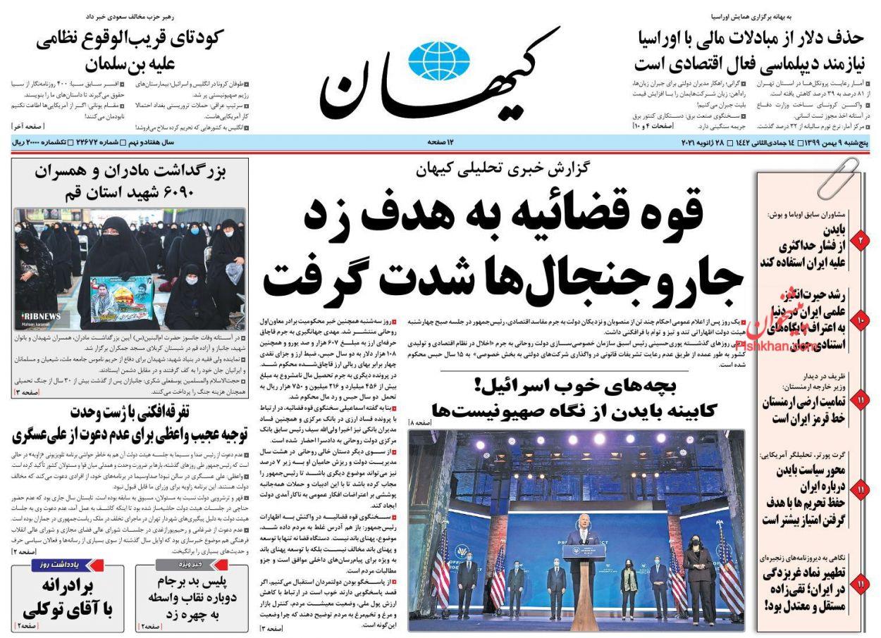عناوین اخبار روزنامه کیهان در روز پنجشنبه ۹ بهمن