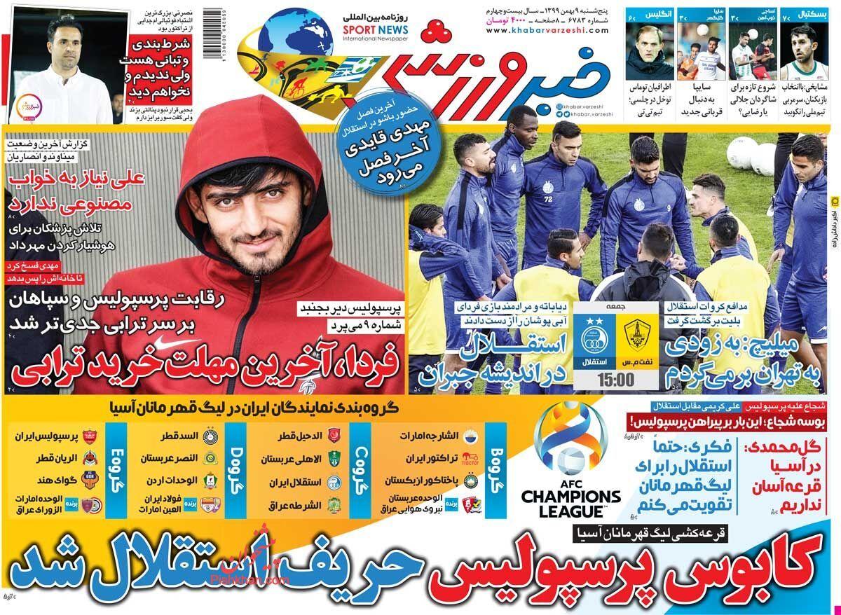 عناوین اخبار روزنامه خبر ورزشی در روز پنجشنبه ۹ بهمن