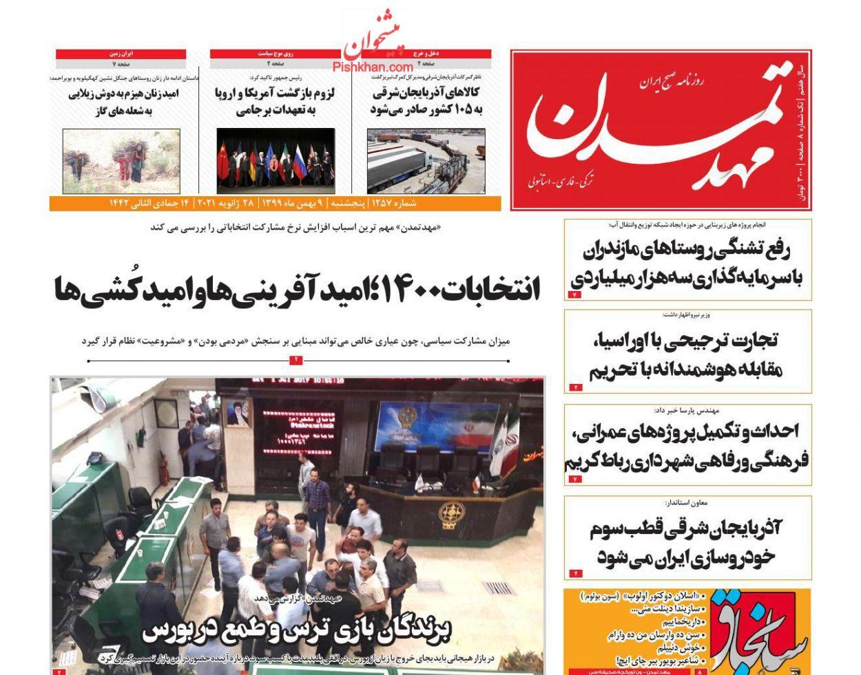 عناوین اخبار روزنامه مهد تمدن در روز پنجشنبه ۹ بهمن