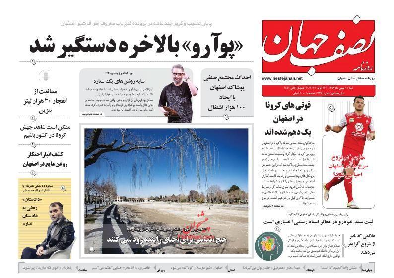 عناوین اخبار روزنامه نصف جهان در روز پنجشنبه ۹ بهمن