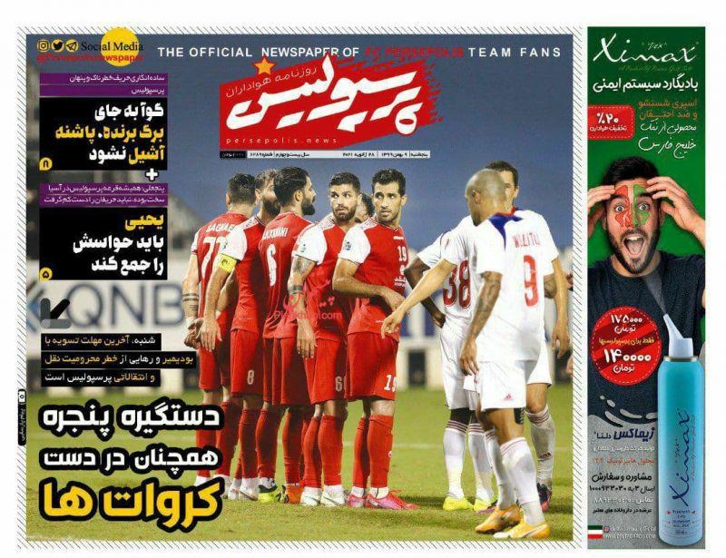 عناوین اخبار روزنامه پرسپولیس در روز پنجشنبه ۹ بهمن