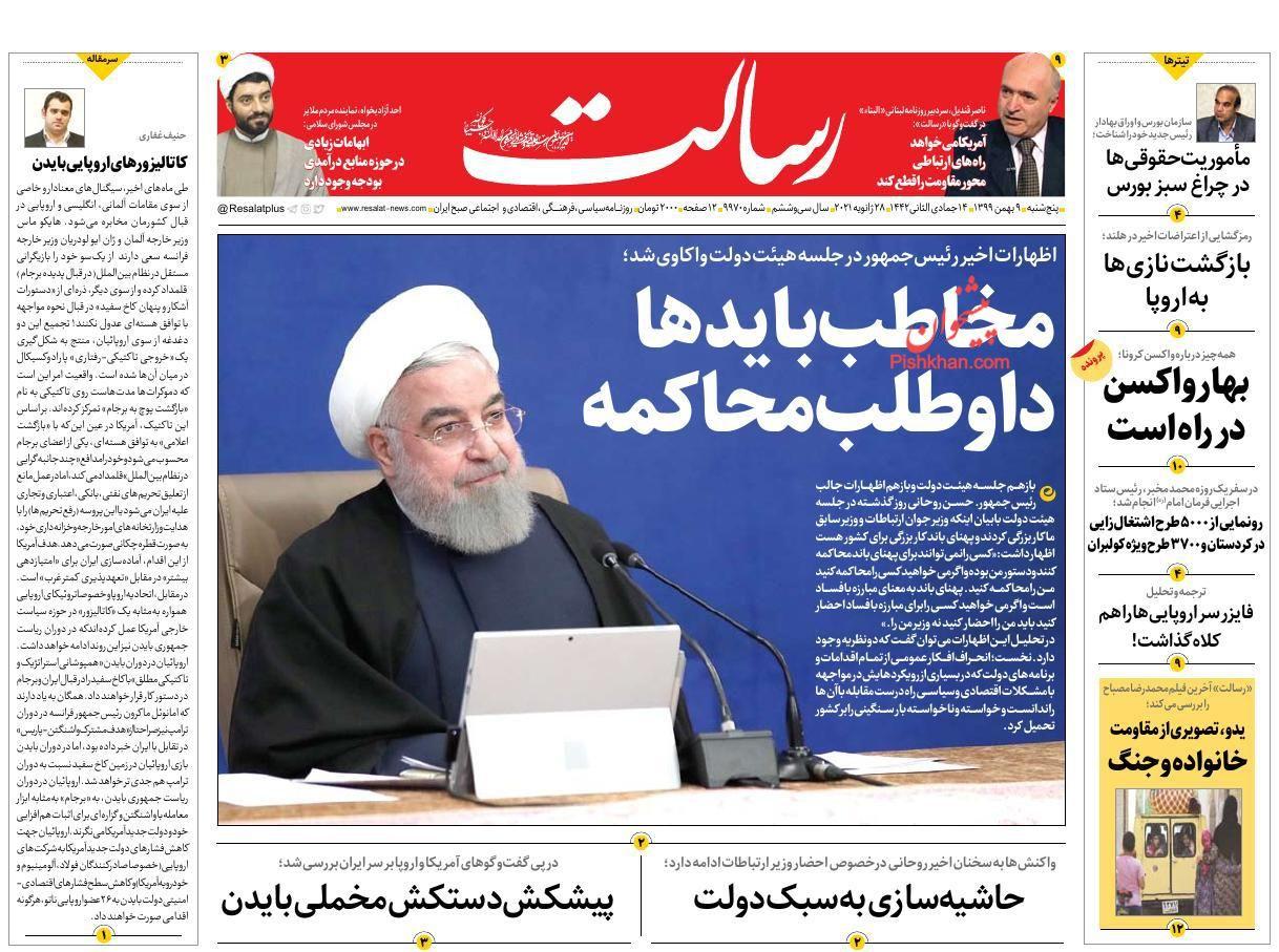 عناوین اخبار روزنامه رسالت در روز پنجشنبه ۹ بهمن