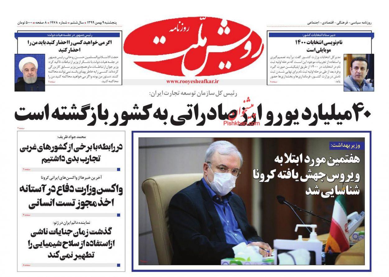عناوین اخبار روزنامه رویش ملت در روز پنجشنبه ۹ بهمن