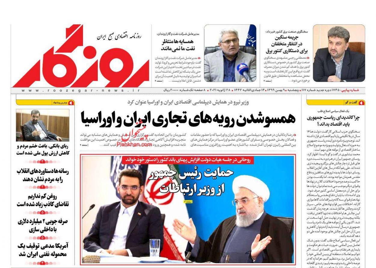 عناوین اخبار روزنامه روزگار در روز پنجشنبه ۹ بهمن