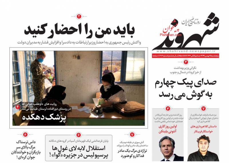 عناوین اخبار روزنامه شهروند در روز پنجشنبه ۹ بهمن