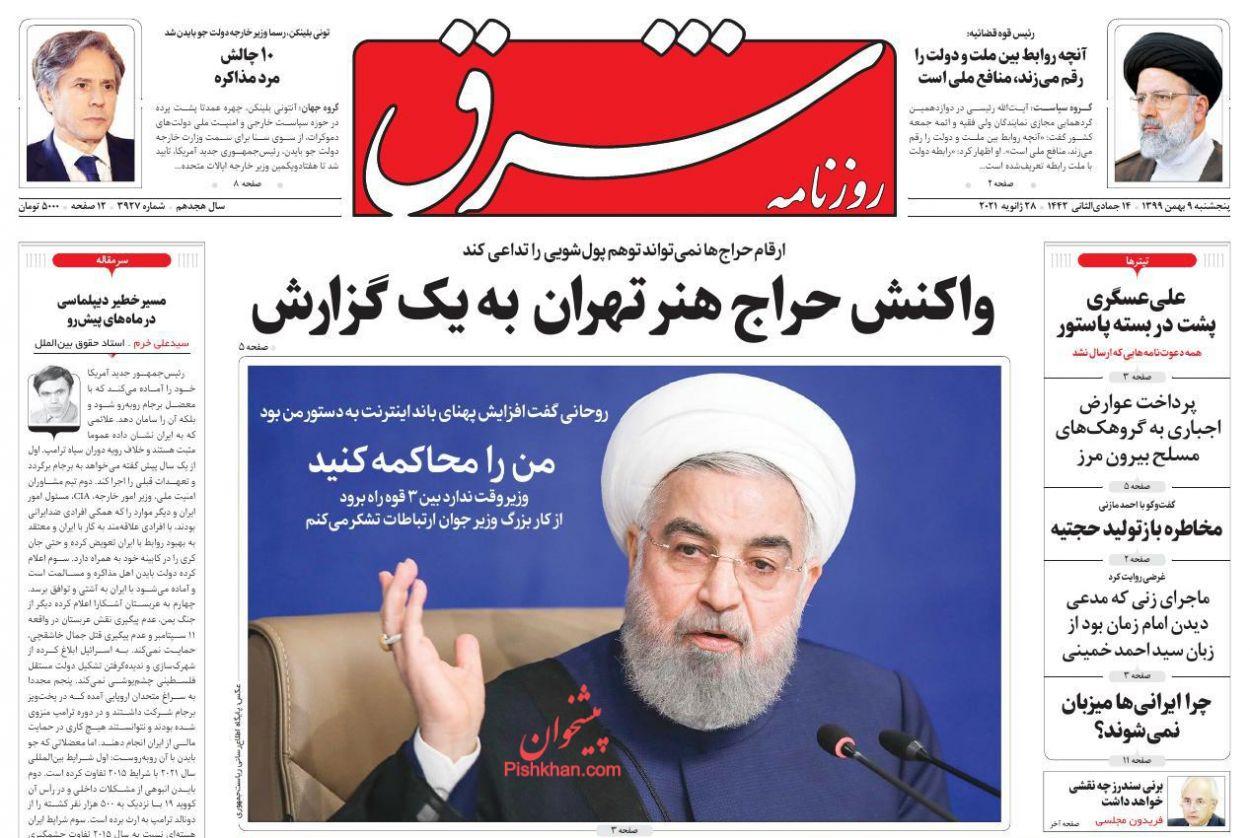 عناوین اخبار روزنامه شرق در روز پنجشنبه ۹ بهمن