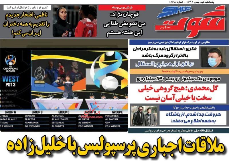 عناوین اخبار روزنامه شوت در روز پنجشنبه ۹ بهمن