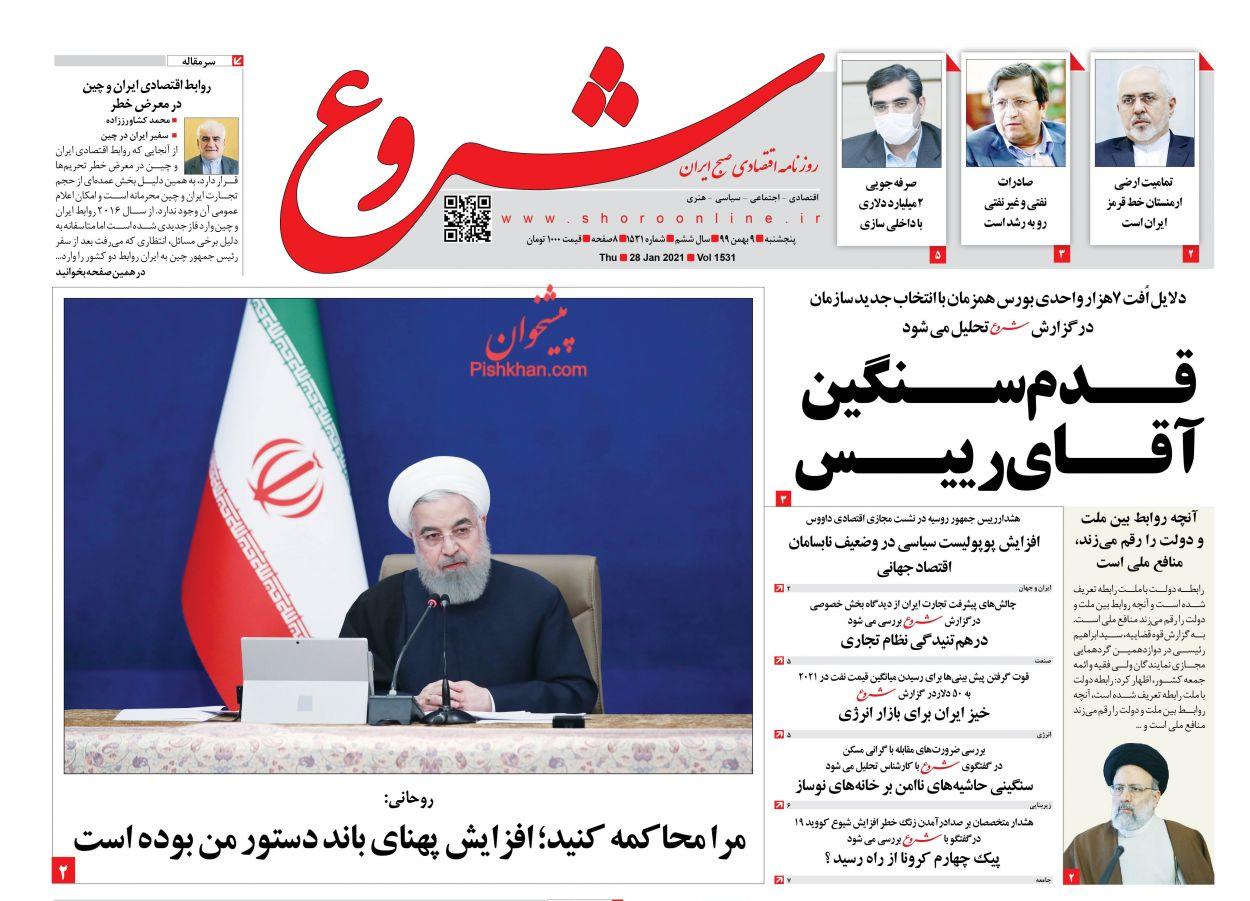 عناوین اخبار روزنامه شروع در روز پنجشنبه ۹ بهمن