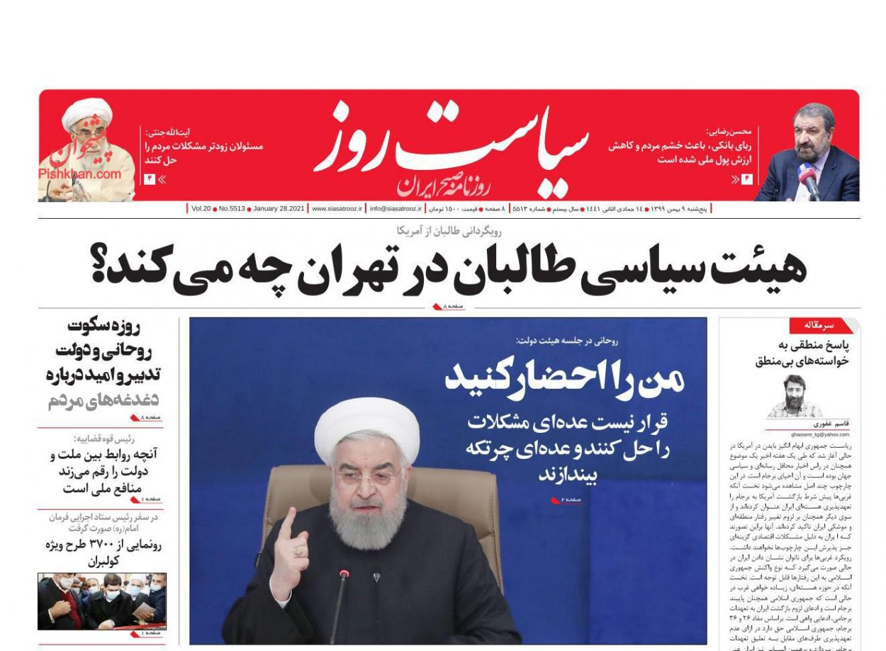 عناوین اخبار روزنامه سیاست روز در روز پنجشنبه ۹ بهمن