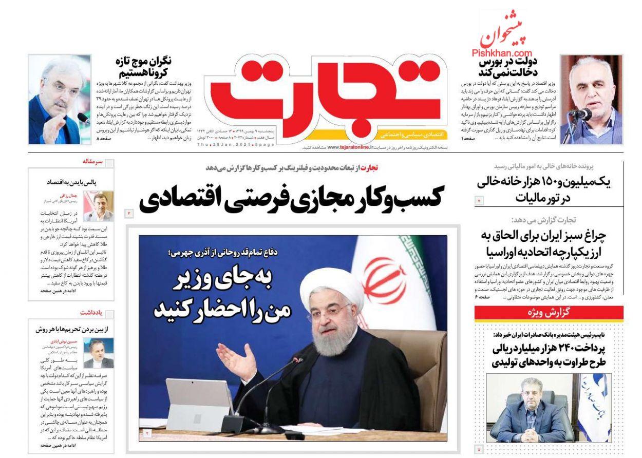 عناوین اخبار روزنامه تجارت در روز پنجشنبه ۹ بهمن