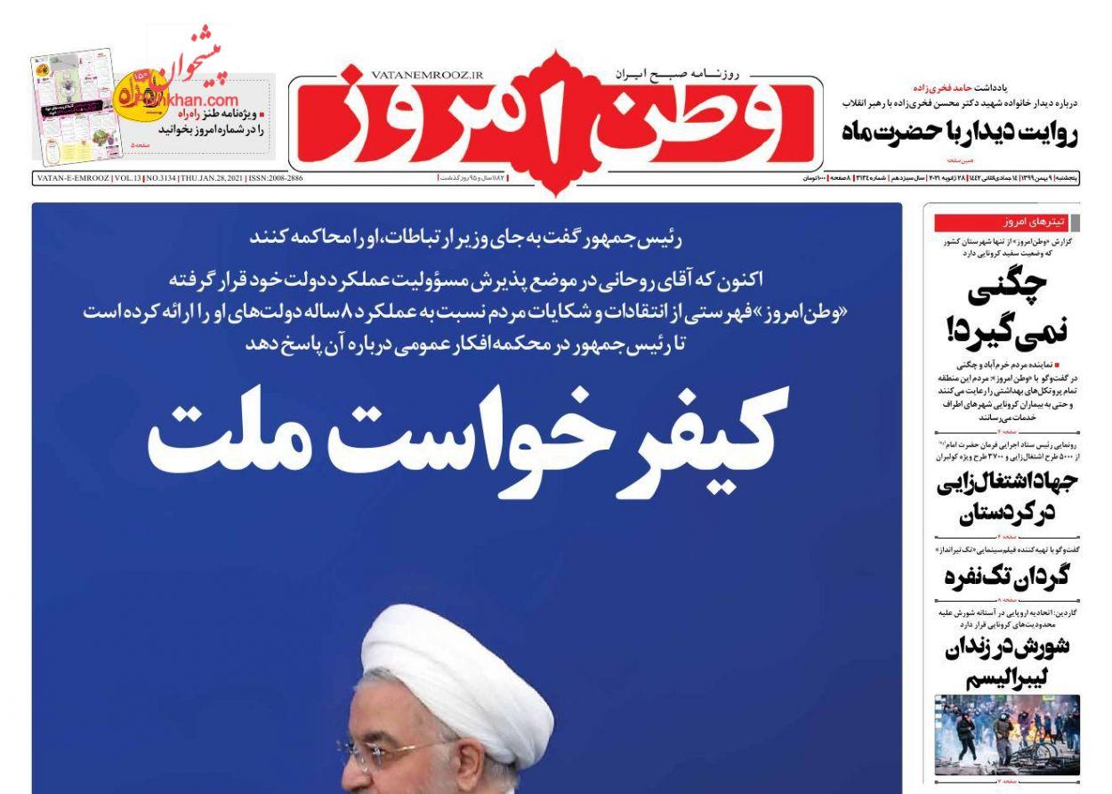 عناوین اخبار روزنامه وطن امروز در روز پنجشنبه ۹ بهمن