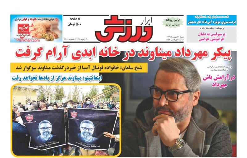 عناوین اخبار روزنامه ابرار ورزشى در روز شنبه ۱۱ بهمن