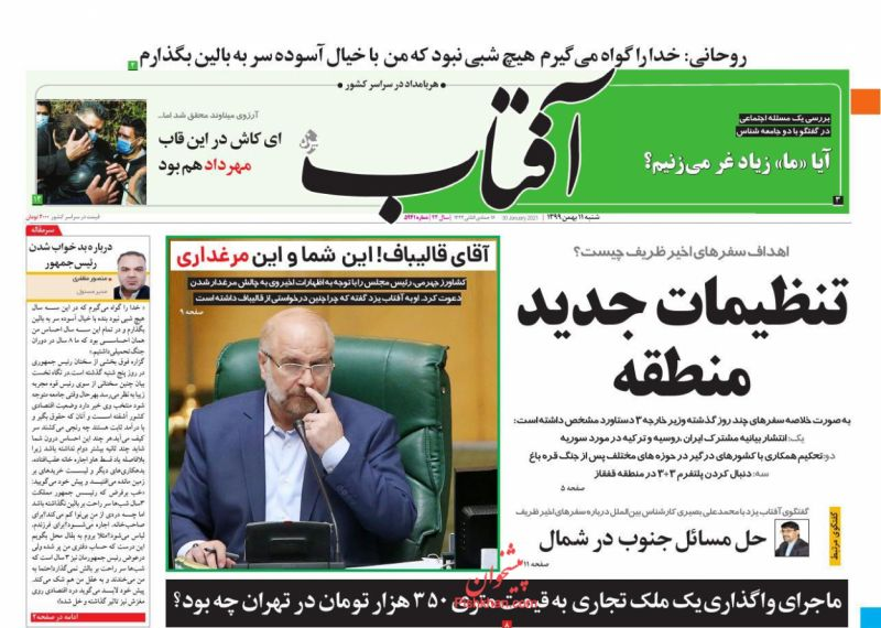 عناوین اخبار روزنامه آفتاب یزد در روز شنبه ۱۱ بهمن