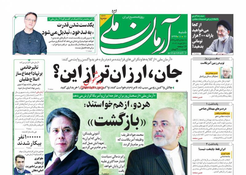 عناوین اخبار روزنامه آرمان ملی در روز شنبه ۱۱ بهمن