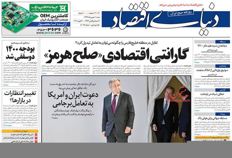 عناوین اخبار روزنامه دنیای اقتصاد در روز شنبه ۱۱ بهمن