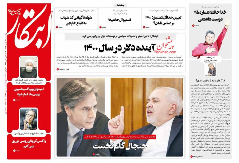 عناوین اخبار روزنامه ابتکار در روز شنبه ۱۱ بهمن