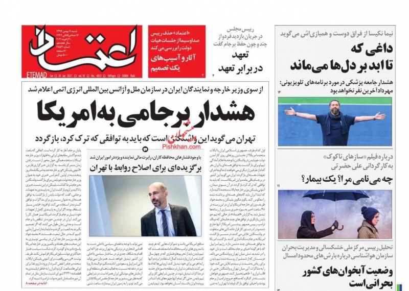 عناوین اخبار روزنامه اعتماد در روز شنبه ۱۱ بهمن