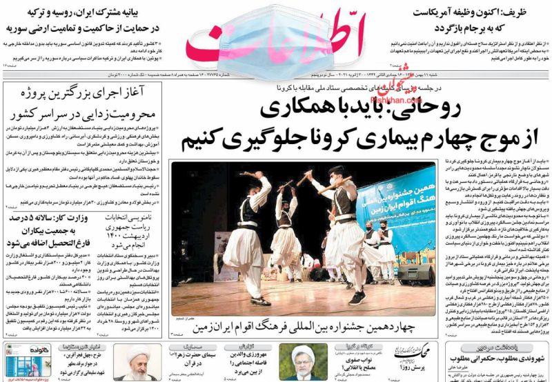 عناوین اخبار روزنامه اطلاعات در روز شنبه ۱۱ بهمن