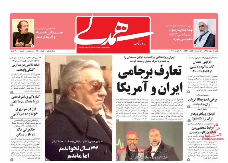 عناوین اخبار روزنامه همدلی در روز شنبه ۱۱ بهمن