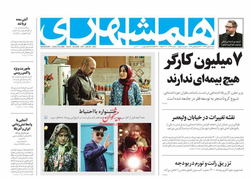 عناوین اخبار روزنامه همشهری در روز شنبه ۱۱ بهمن
