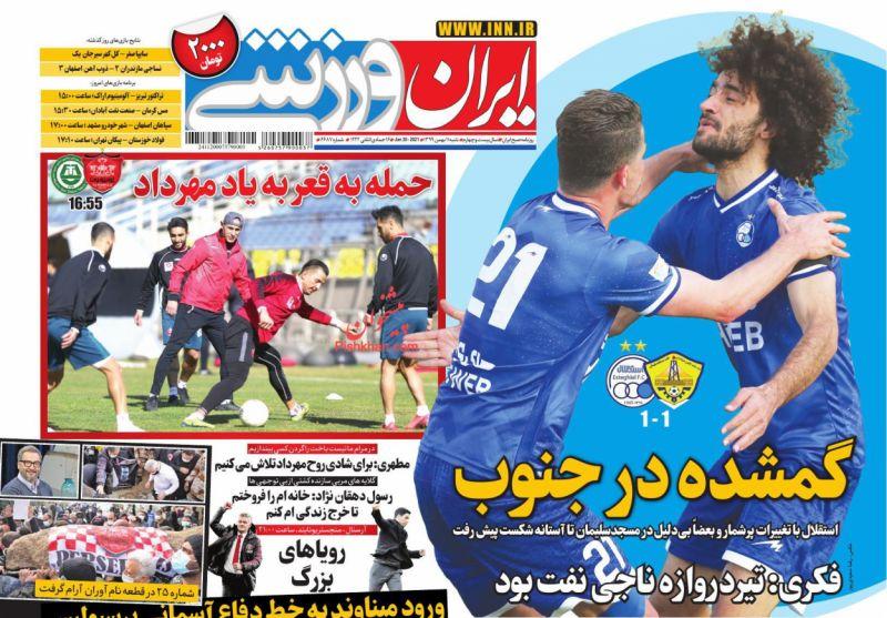 عناوین اخبار روزنامه ایران ورزشی در روز شنبه ۱۱ بهمن
