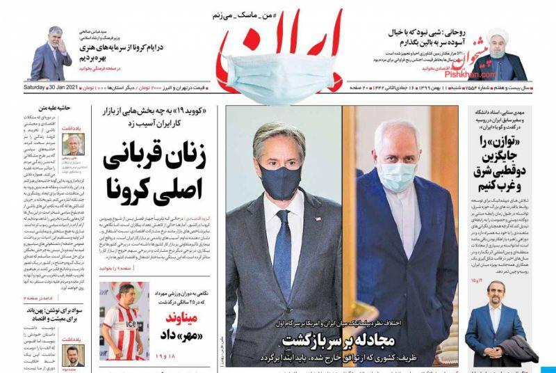 عناوین اخبار روزنامه ایران در روز شنبه ۱۱ بهمن