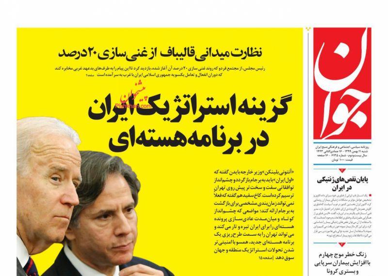 عناوین اخبار روزنامه جوان در روز شنبه ۱۱ بهمن