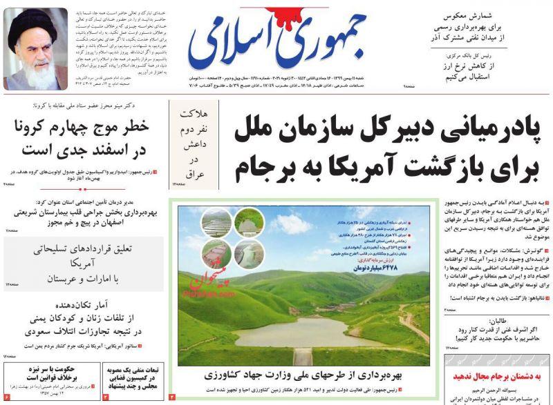 عناوین اخبار روزنامه جمهوری اسلامی در روز شنبه ۱۱ بهمن