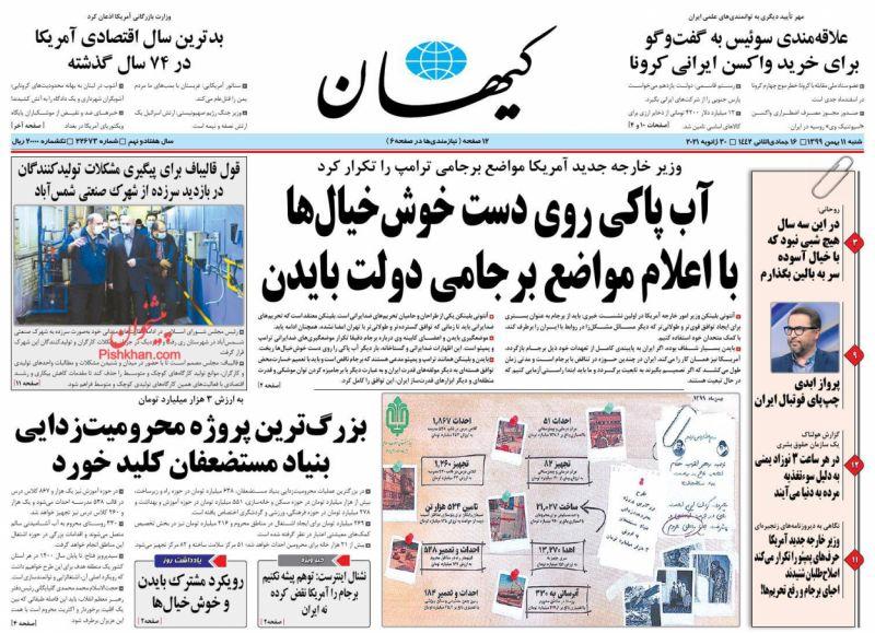 عناوین اخبار روزنامه کيهان در روز شنبه ۱۱ بهمن