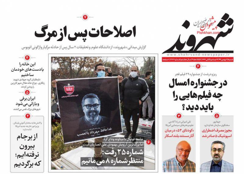 عناوین اخبار روزنامه شهروند در روز شنبه ۱۱ بهمن