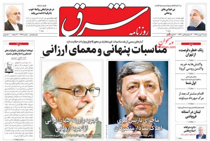 عناوین اخبار روزنامه شرق در روز شنبه ۱۱ بهمن