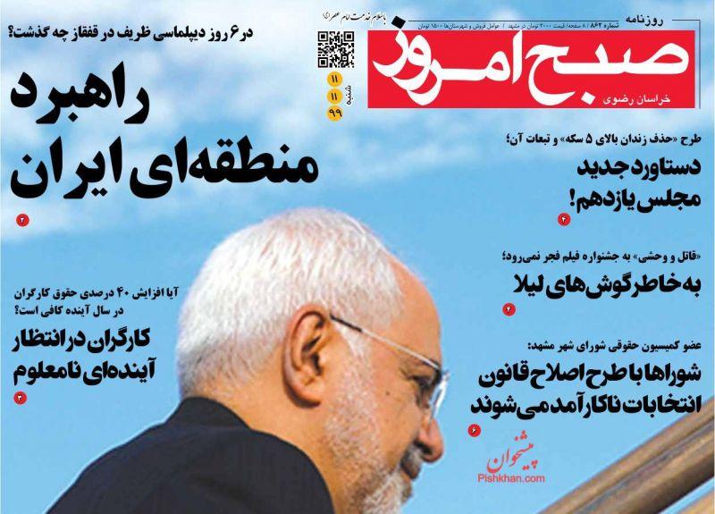 عناوین اخبار روزنامه صبح امروز در روز شنبه ۱۱ بهمن