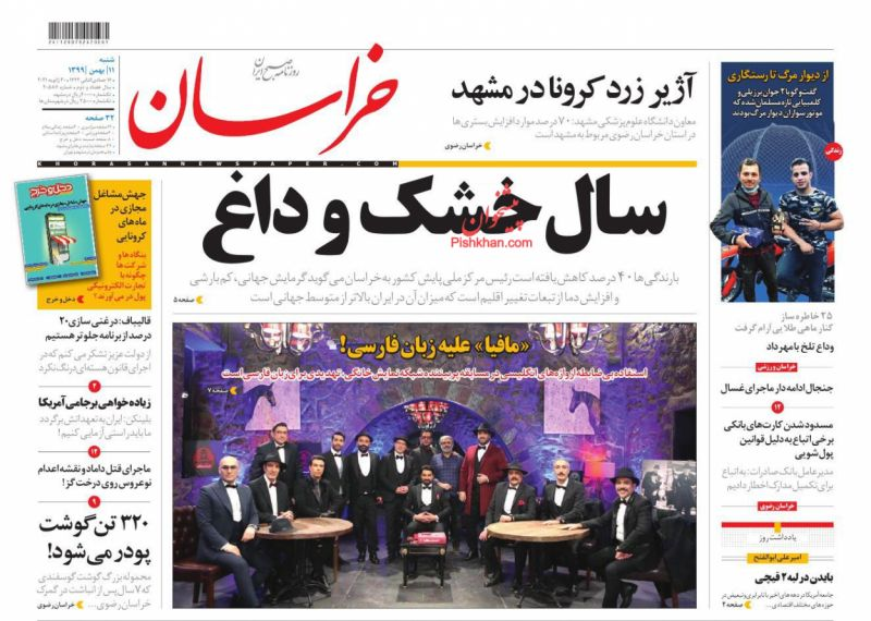 عناوین اخبار روزنامه خراسان در روز شنبه ۱۱ بهمن