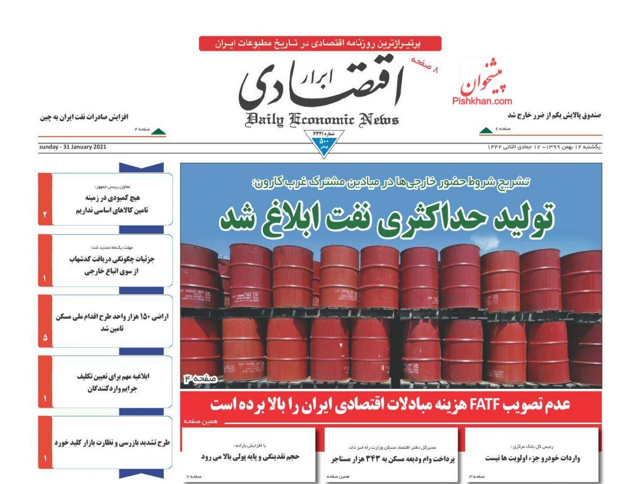 عناوین اخبار روزنامه ابرار اقتصادی در روز یکشنبه ۱۲ بهمن