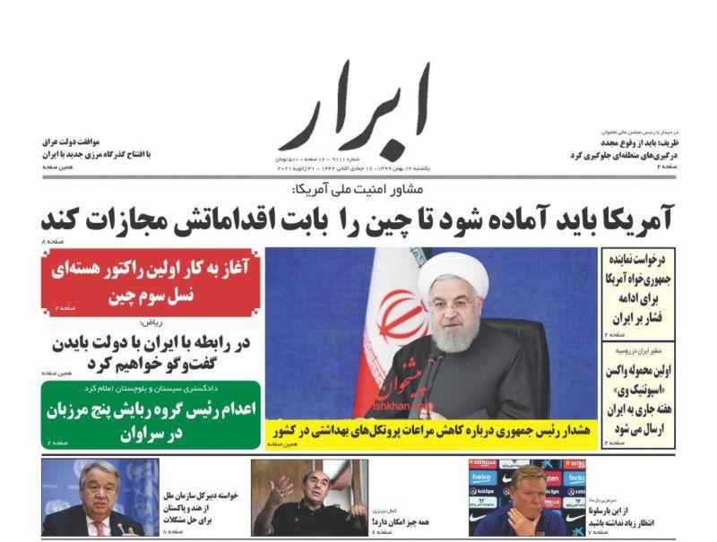 عناوین اخبار روزنامه ابرار در روز یکشنبه ۱۲ بهمن