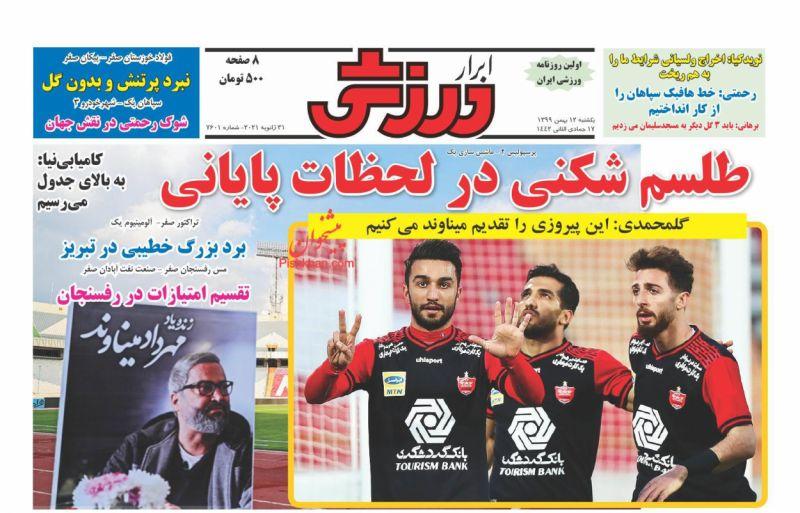 عناوین اخبار روزنامه ابرار ورزشى در روز یکشنبه ۱۲ بهمن