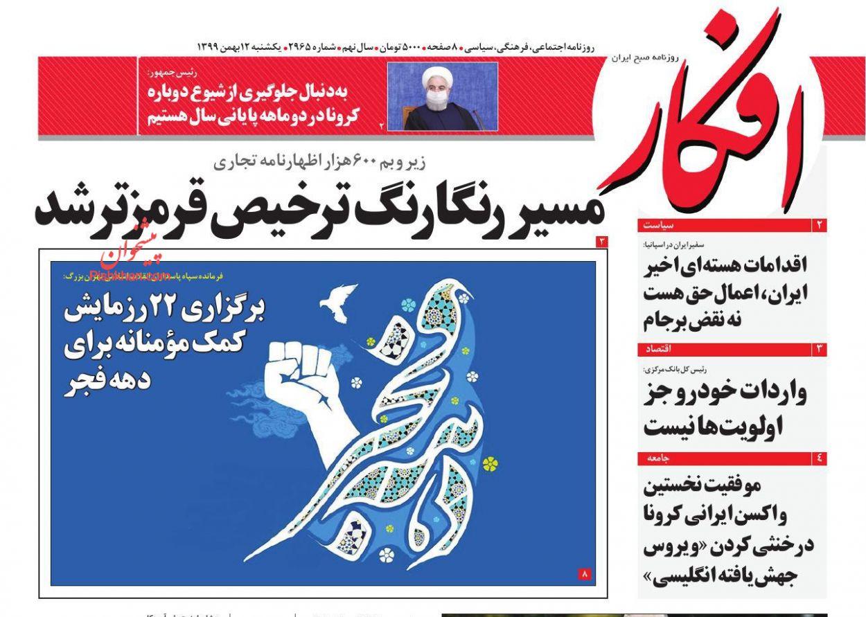عناوین اخبار روزنامه افکار در روز یکشنبه ۱۲ بهمن
