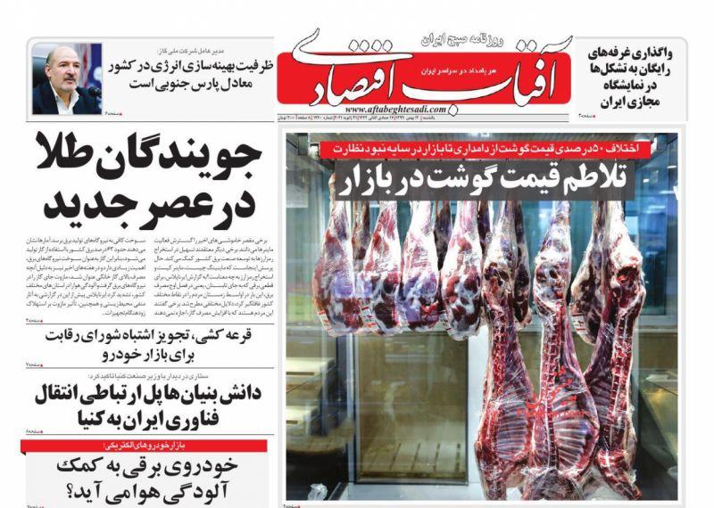 عناوین اخبار روزنامه آفتاب اقتصادی در روز یکشنبه ۱۲ بهمن