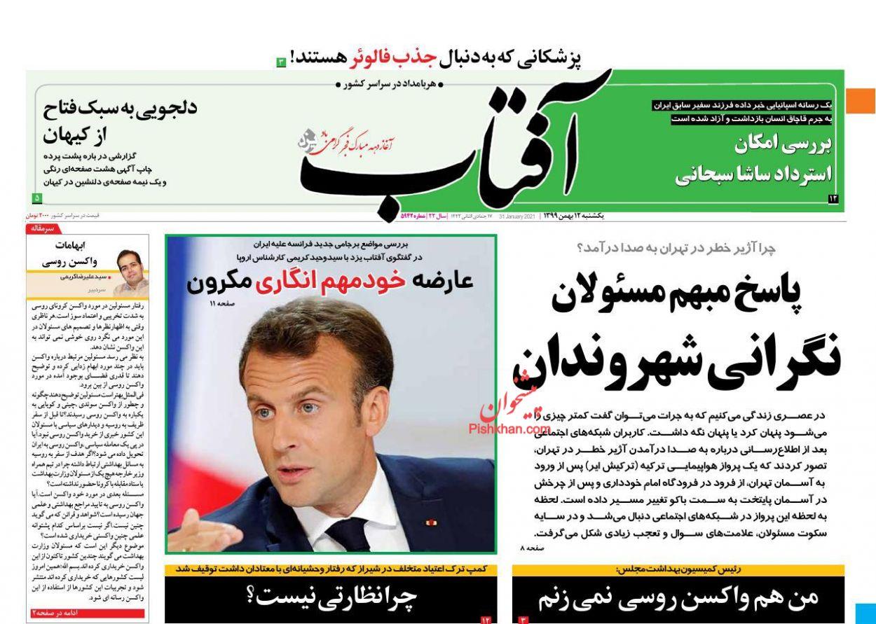 عناوین اخبار روزنامه آفتاب یزد در روز یکشنبه ۱۲ بهمن