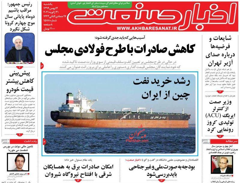 عناوین اخبار روزنامه اخبار صنعت در روز یکشنبه ۱۲ بهمن