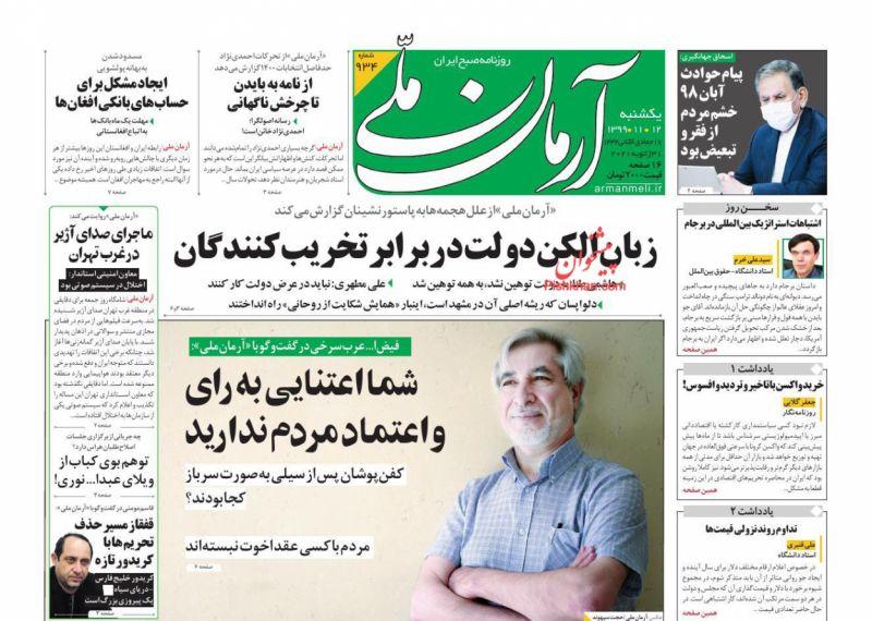 عناوین اخبار روزنامه آرمان ملی در روز یکشنبه ۱۲ بهمن