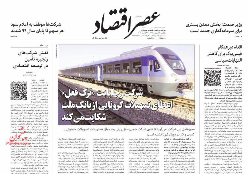 عناوین اخبار روزنامه عصر اقتصاد در روز یکشنبه ۱۲ بهمن