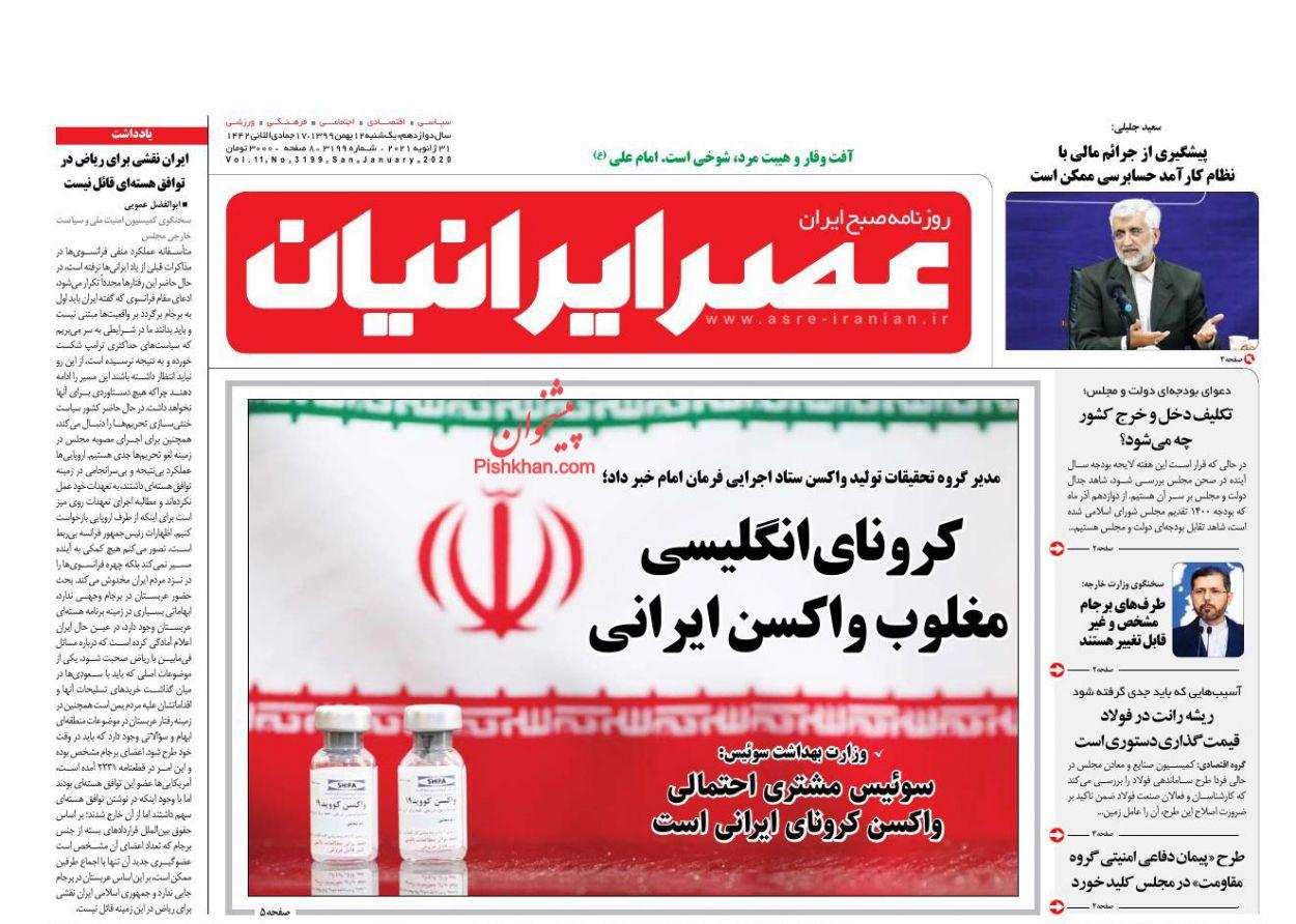 عناوین اخبار روزنامه عصر ایرانیان در روز یکشنبه ۱۲ بهمن