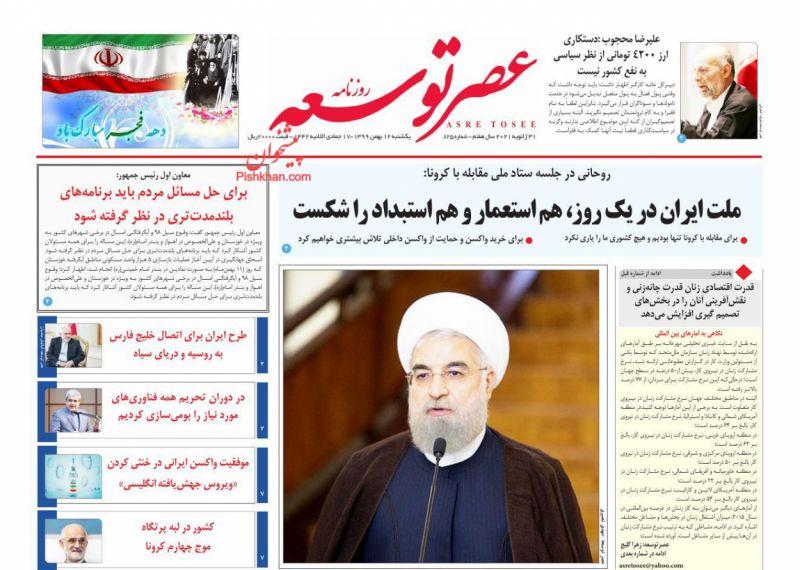 عناوین اخبار روزنامه عصر توسعه در روز یکشنبه ۱۲ بهمن