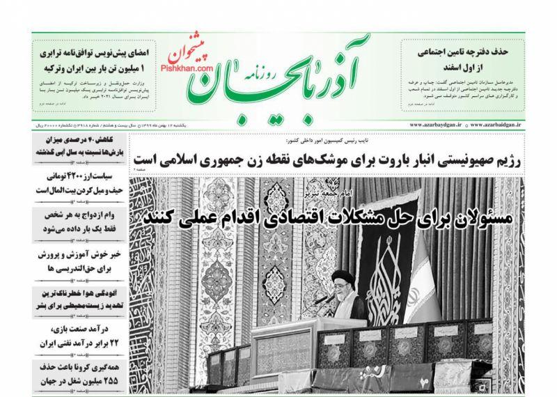 عناوین اخبار روزنامه آذربایجان در روز یکشنبه ۱۲ بهمن
