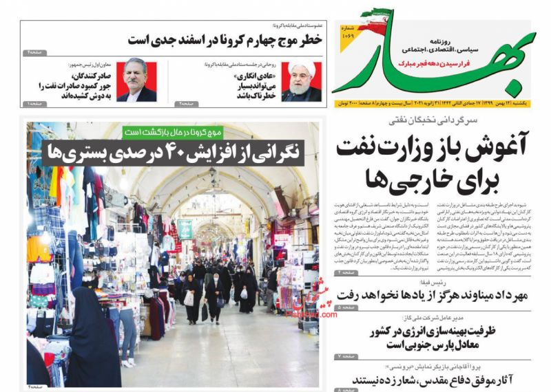 عناوین اخبار روزنامه بهار در روز یکشنبه ۱۲ بهمن