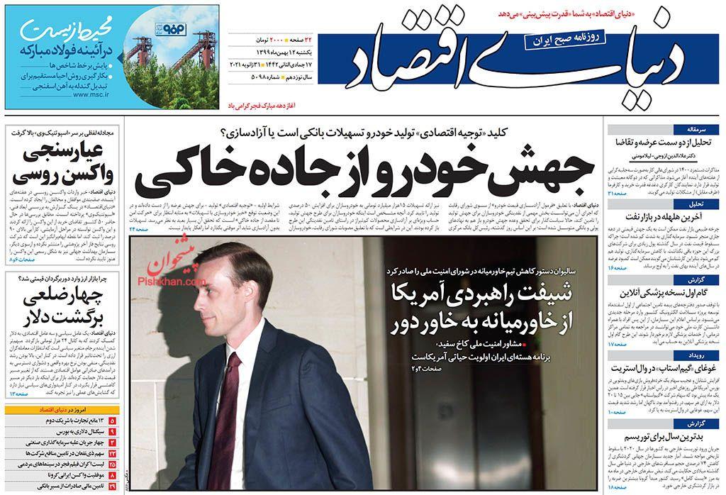 عناوین اخبار روزنامه دنیای اقتصاد در روز یکشنبه ۱۲ بهمن
