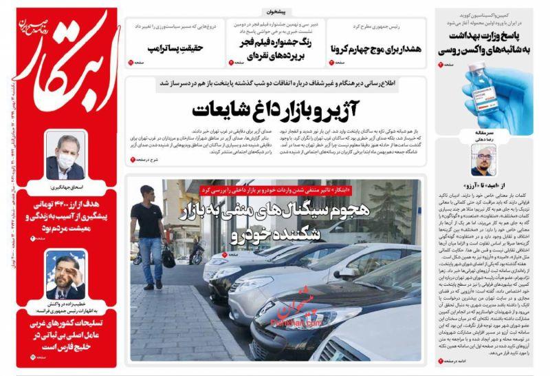 عناوین اخبار روزنامه ابتکار در روز یکشنبه ۱۲ بهمن