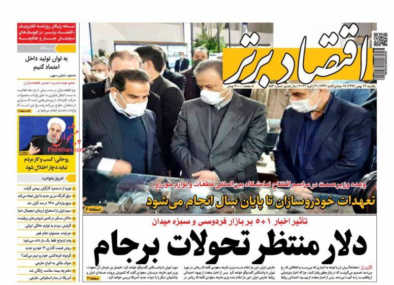 عناوین اخبار روزنامه اقتصاد برتر در روز یکشنبه ۱۲ بهمن